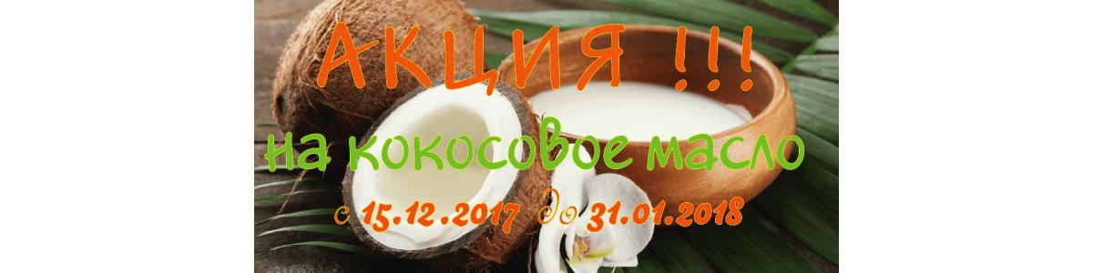 кокос_акция
